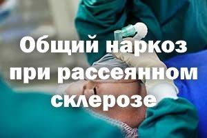 Общая анестезия при рассеянном склерозе