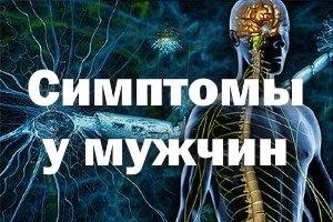 Рассеянный склероз - признаки у мужчин