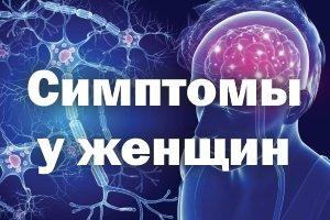 Рассеянный склероз – признаки у женщин