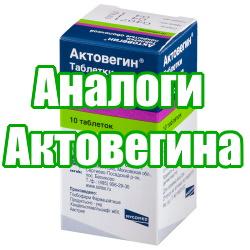 Аналоги Актовегина