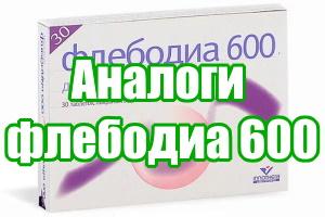 Аналоги флебодиа 600