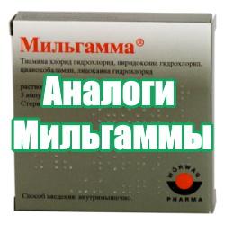 Аналоги дешевле препарата Мильгамма