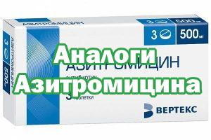 Заменители Азитромицина