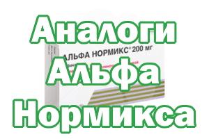 Заменители Альфа Нормикса