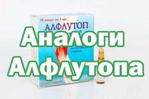 Заменители Алфлутопа