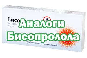 Заменители Бисопролола