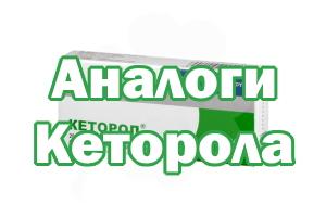 Заменители Кеторола
