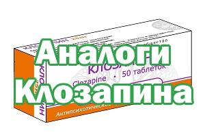 Заменители Клозапина