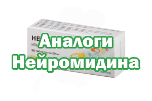 Заменители Нейромидина
