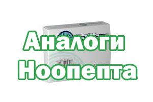 Заменители Ноопепта