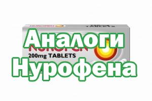 Заменители Нурофена