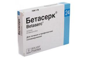 Лекарство Бетасерк
