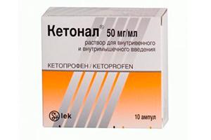 Лекарство Кетонал