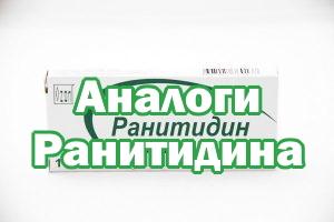 Заменители Ранитидина