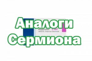 Заменители Сермиона