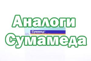 Заменители Сумамеда