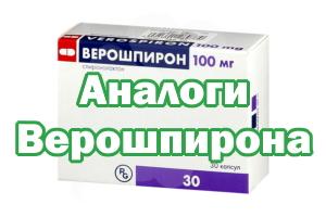 Заменители Верошпирона