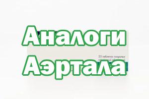 Заменители Аэртала