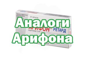 Заменители Арифона