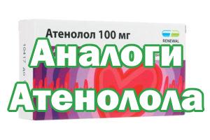 Заменители Атенолола