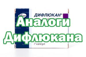 Заменители Дифлюкана
