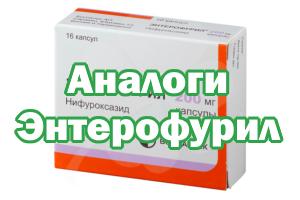 Заменители Энтерофурила
