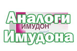 Заменители Имудона