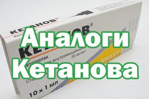 Заменители Кетанова