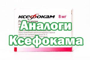 Заменители Ксефокама