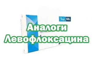 Заменители Левофлоксацина