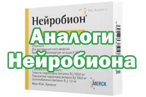 Заменители Нейробиона