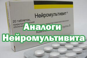 Заменители Нейромультивита