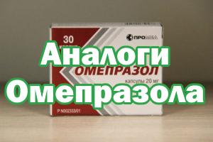 Заменители Омепразола