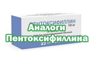 Заменители Пентоксифиллина