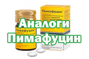 Заменители Пимафуцина