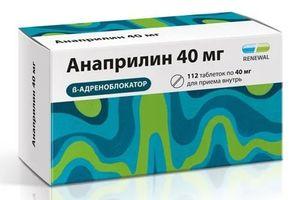 Лекарство Анаприлин