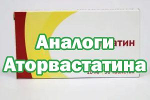 Лекарство Аторвастатин