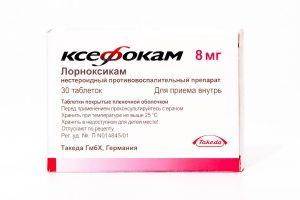Лекарство Ксефокам