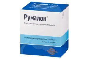 Лекарство Румалон