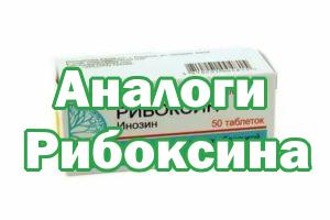 Заменители Рибоксина