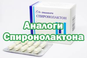 Заменители Спиронолактона