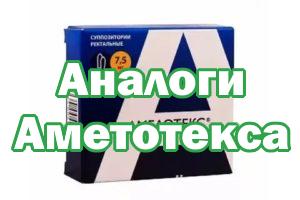 Заменители Амелотекса