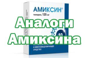 Заменители Амиксина