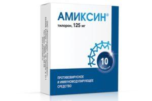 Лекарство Амиксин