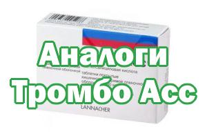 Заменители Тромбо АСС